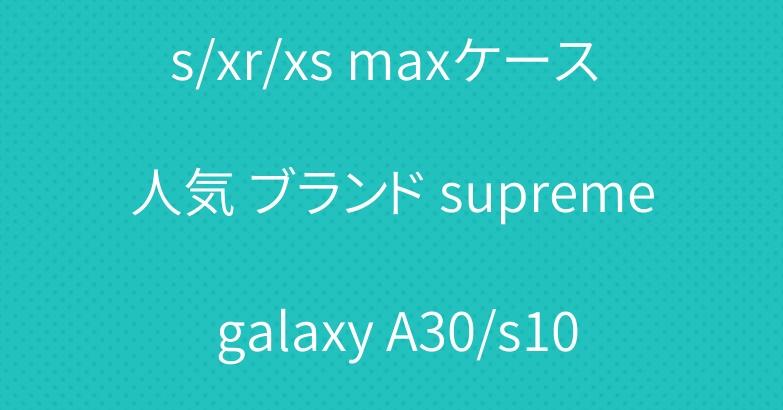 シュプリーム iphone xs/xr/xs maxケース 人気 ブランド supreme galaxy A30/s10e/s10/s10 plusケース可愛い