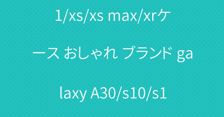 ルイヴィトン iPhone 11/xs/xs max/xrケース おしゃれ ブランド galaxy A30/s10/s10e/s10 plusカバー ハンドベルト付き