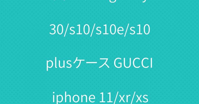 人気 グッチ galaxy A30/s10/s10e/s10 plusケース GUCCI iphone 11/xr/xs/xs maxケース 可愛い