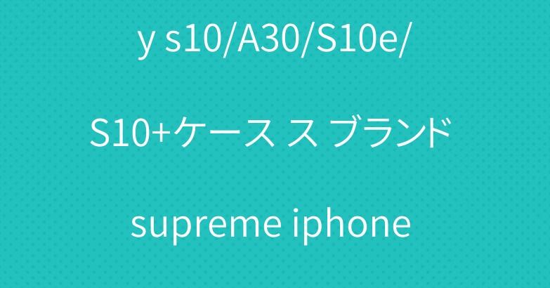個性 シュプリーム Galaxy s10/A30/S10e/S10+ケース ス ブランド supreme iphone xs/xr/xs maxケース 人気ジャケット