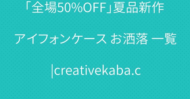 「全場50%OFF」夏品新作 アイフォンケース お洒落 一覧|creativekaba.com