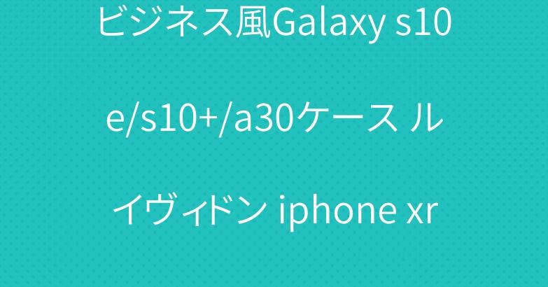 ビジネス風Galaxy s10e/s10+/a30ケース ルイヴィドン iphone xr/xs maxケース手帳型