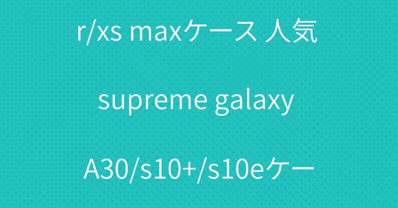 シュプリーム iphone xr/xs maxケース 人気 supreme galaxy A30/s10+/s10eケース カジュアルシャネルtシャツ