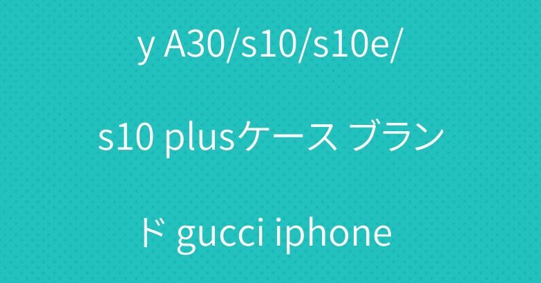 人気手帳型 グッチ galaxy A30/s10/s10e/s10 plusケース ブランド gucci iphone xs/xr/xs maxケース 個性