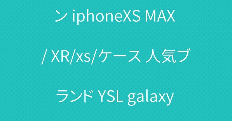 おしゃれ 手帳型イブサンローラン iphoneXS MAX / XR/xs/ケース 人気ブランド YSL galaxy A30/s10e/s10 plusカバー