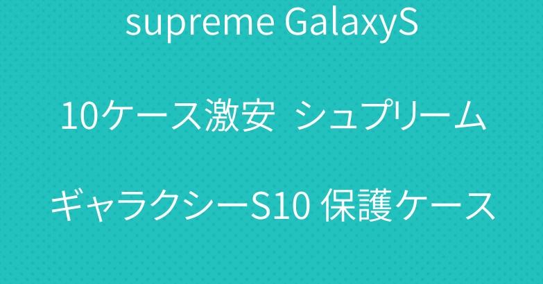 supreme GalaxyS10ケース激安  シュプリームギャラクシーS10 保護ケース