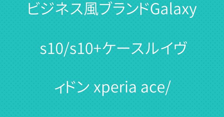 ビジネス風ブランドGalaxy s10/s10+ケースルイヴィドン xperia ace/1/xz3手帳型ケース