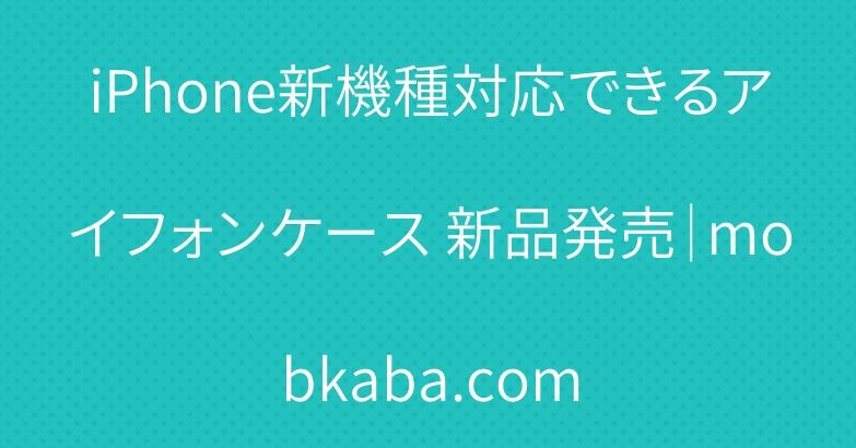 iPhone新機種対応できるアイフォンケース 新品発売|mobkaba.com