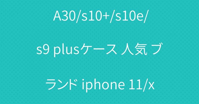 小香風 シャネル galaxy A30/s10+/s10e/s9 plusケース 人気 ブランド iphone 11/xs/xr/xs maxケース おしゃれジャケット