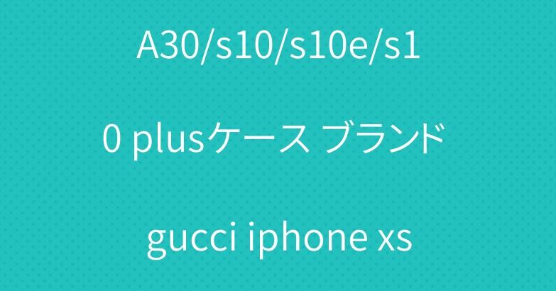 おしゃれグッチ galaxy A30/s10/s10e/s10 plusケース ブランド gucci iphone xs/xr/xs maxケース 激安通販