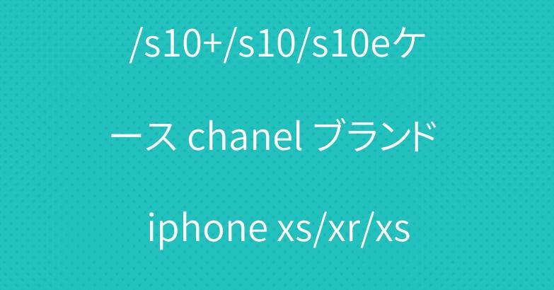 シャネル galaxy A30/s10+/s10/s10eケース chanel ブランド iphone xs/xr/xs maxケース可愛いジャケット