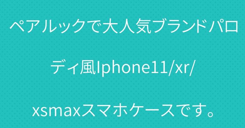 ペアルックで大人気ブランドパロディ風Iphone11/xr/xsmaxスマホケースです。