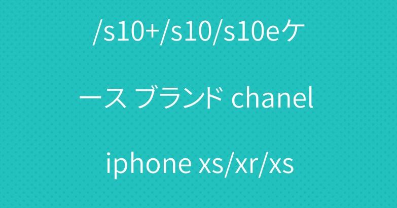 シャネル galaxy A30/s10+/s10/s10eケース ブランド chanel iphone xs/xr/xs maxケース 人気ジャケット