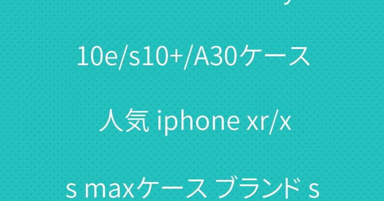 シュプリーム Galaxy s10e/s10+/A30ケース 人気 iphone xr/xs maxケース ブランド supreme tシャツ