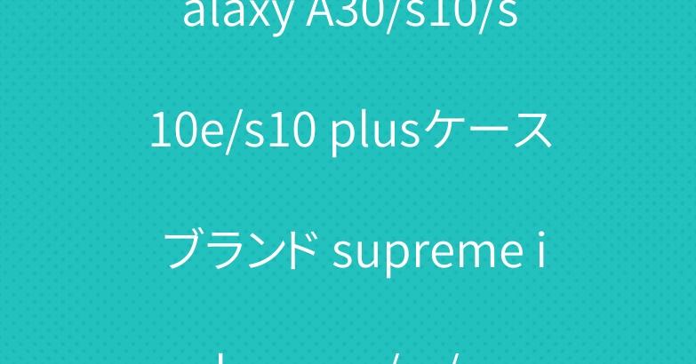 シュプリームxルイヴィトン galaxy A30/s10/s10e/s10 plusケース ブランド supreme iphone xs/xr/xs maxケース 高級コラボジャケット