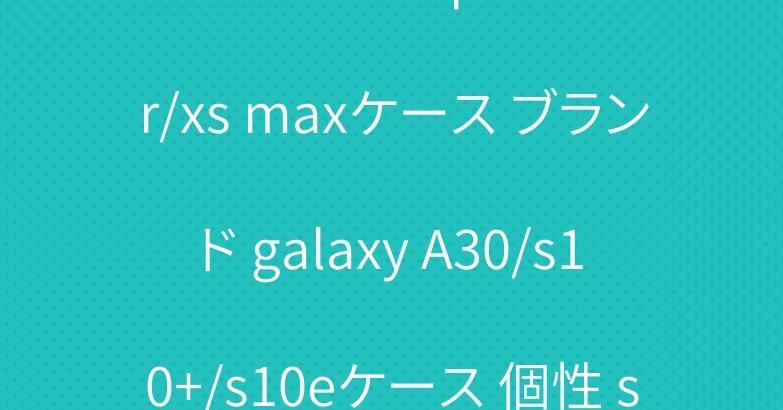 シュプリーム iphone xr/xs maxケース ブランド galaxy A30/s10+/s10eケース 個性 supreme tシャツ