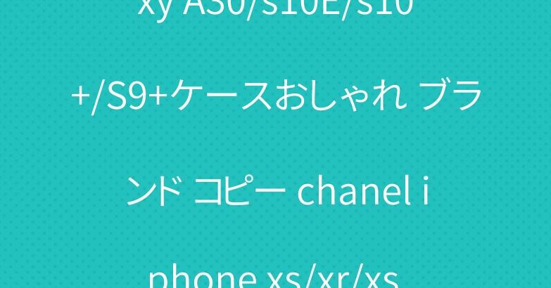 個性 香水瓶シャネル Galaxy A30/s10E/s10+/S9+ケースおしゃれ ブランド コピー chanel iphone xs/xr/xs maxケースプラダ ディオール