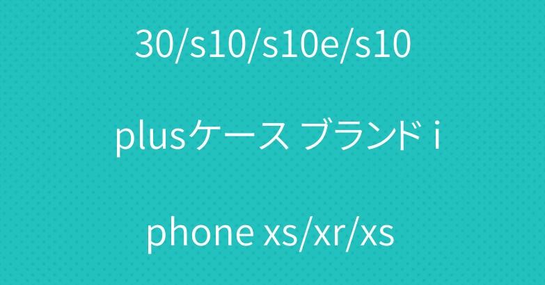 ルイヴィドン galaxy A30/s10/s10e/s10 plusケース ブランド iphone xs/xr/xs maxケース オシャレガラス面 シンプル風