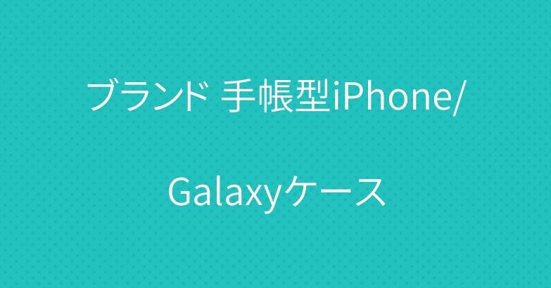ブランド 手帳型iPhone/Galaxyケース