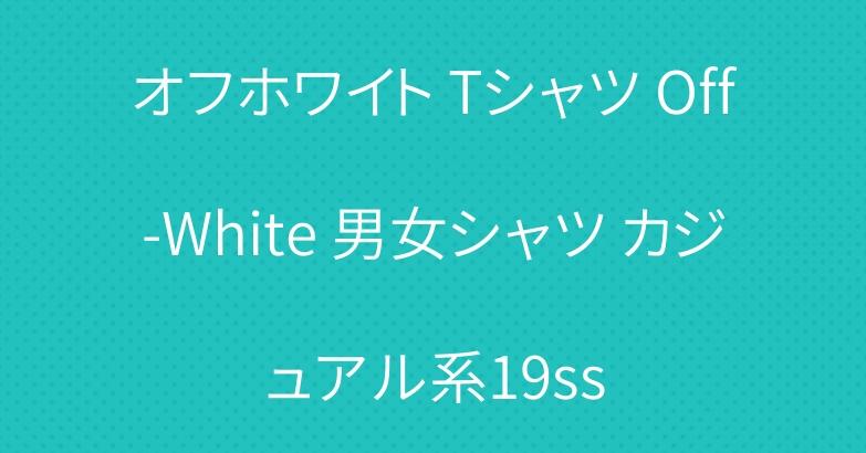 オフホワイト Tシャツ Off-White 男女シャツ カジュアル系19ss