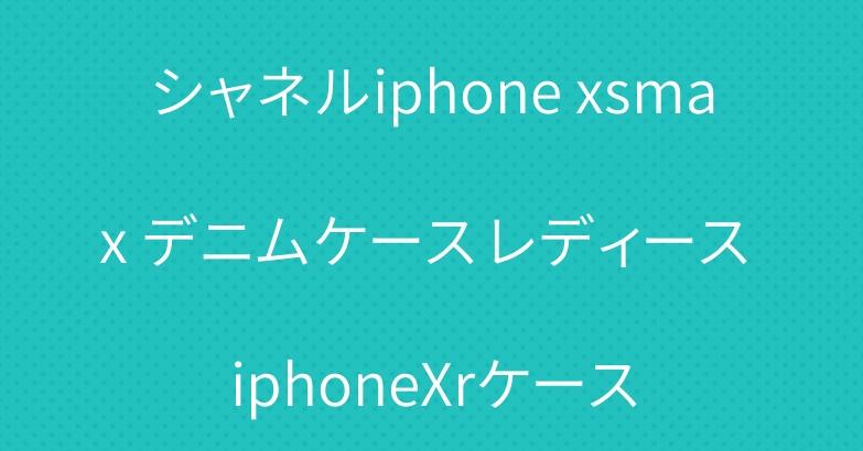 シャネルiphone xsmax デニムケース レディース iphoneXrケース