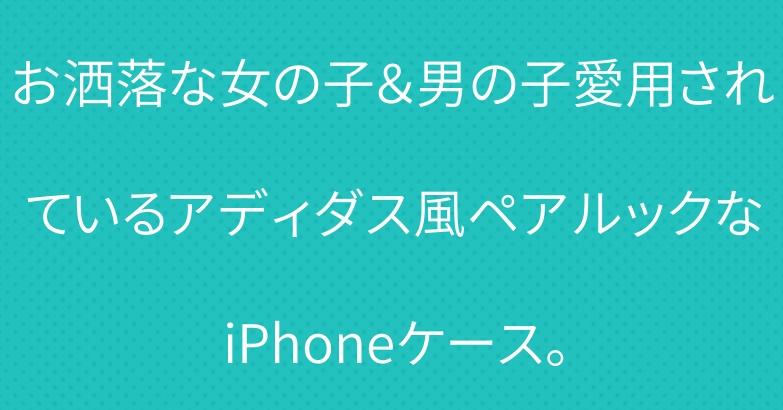 お洒落な女の子&男の子愛用されているアディダス風ペアルックなiPhoneケース。