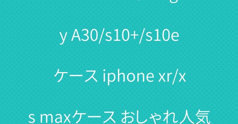シュプリームヴィトンgalaxy A30/s10+/s10eケース iphone xr/xs maxケース おしゃれ人気 ルイヴィトンセット