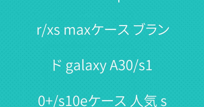 シュプリーム iphone xr/xs maxケース ブランド galaxy A30/s10+/s10eケース 人気 supreme ズボン