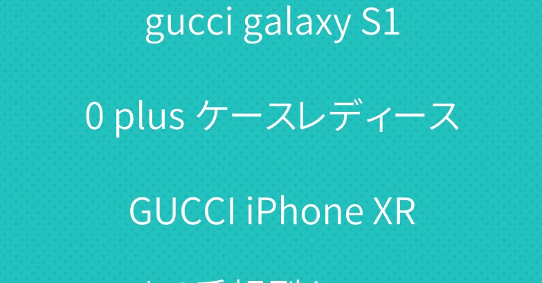 gucci galaxy S10 plus ケースレディースGUCCI iPhone XR/XS手帳型ケース
