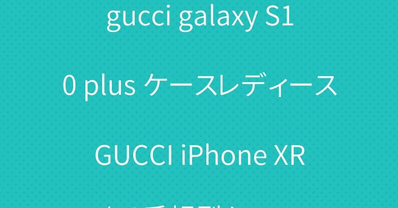 gucci galaxy S10 plus ケースレディースGUCCI iPhone XR/XS手帳型ケース