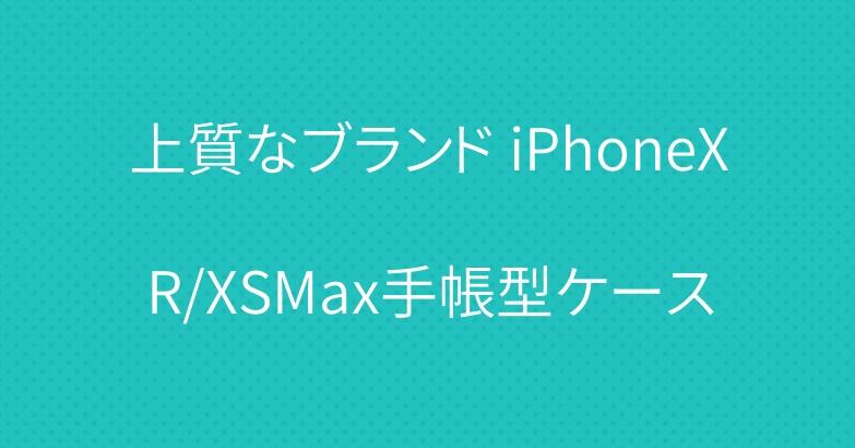 上質なブランド iPhoneXR/XSMax手帳型ケース