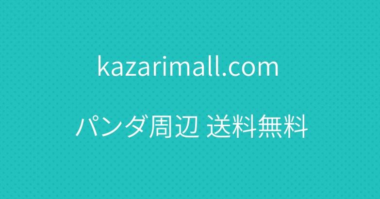 kazarimall.com パンダ周辺 送料無料