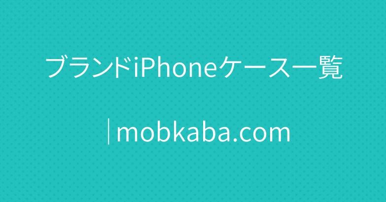 ブランドiPhoneケース一覧|mobkaba.com