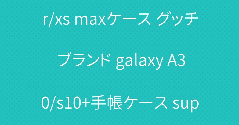 ルイヴィドン iphone xr/xs maxケース グッチ ブランド galaxy A30/s10+手帳ケース supreme iqosタバコケース
