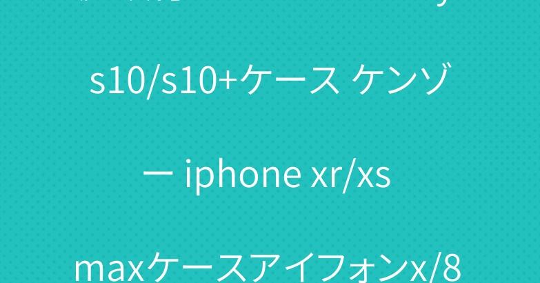 虎頭付きブランドGalaxy s10/s10+ケース ケンゾー iphone xr/xs maxケースアイフォンx/8 plusケースkenzo
