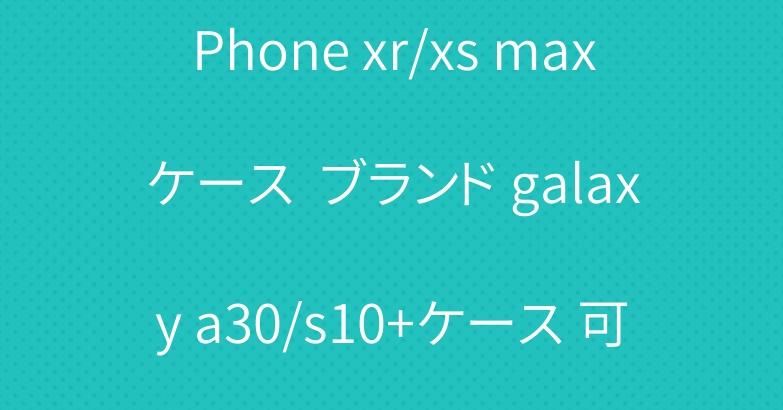 ステューシーxシュプリーム iPhone xr/xs maxケース  ブランド galaxy a30/s10+ケース 可愛い supreme ティシャツ