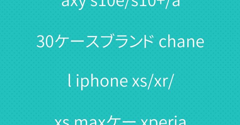 オシャレ手帳型シャネル Galaxy s10e/s10+/a30ケースブランド chanel iphone xs/xr/xs maxケー xperia ace/1/xz3/xz3カバース レデイース
