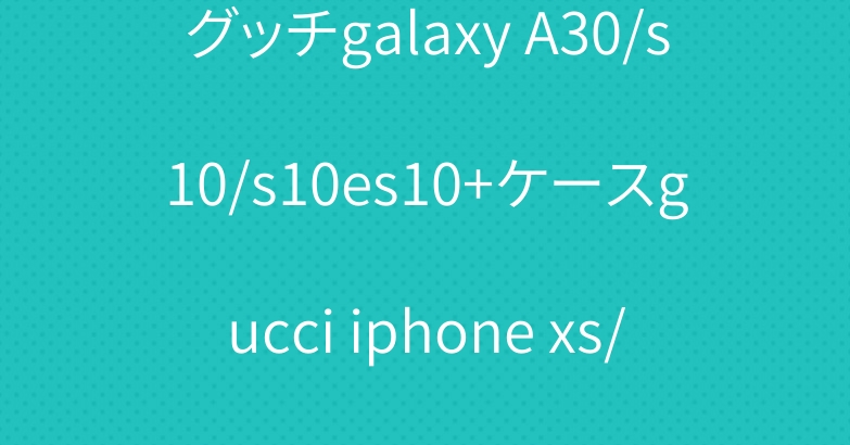 グッチgalaxy A30/s10/s10es10+ケースgucci iphone xs/xr/xs max携帯ケース