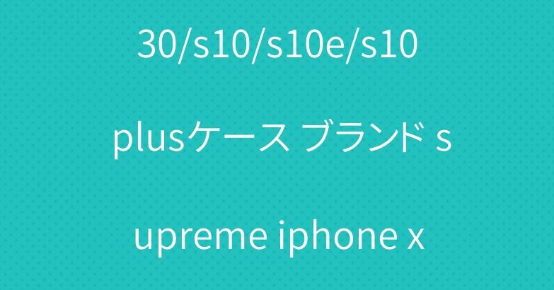 シュプリーム galaxy A30/s10/s10e/s10 plusケース ブランド supreme iphone xs/xr/xs maxケース ストラップ付き