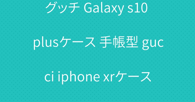 グッチ Galaxy s10 plusケース 手帳型 gucci iphone xrケース