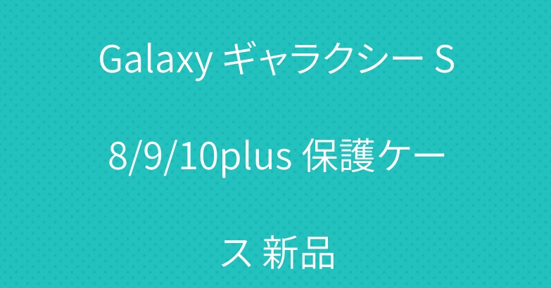 Galaxy ギャラクシー S8/9/10plus 保護ケース 新品