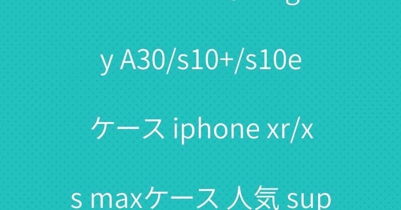 シュプリームヴィトンgalaxy A30/s10+/s10eケース iphone xr/xs maxケース 人気 supreme tシャツ