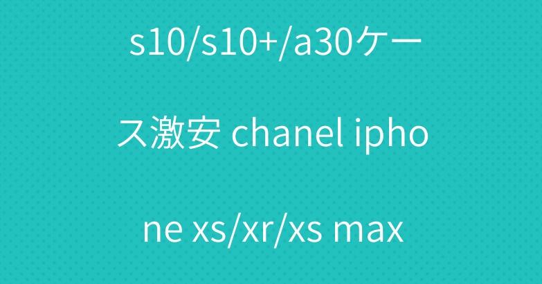 オシャレシャネル Galaxy s10/s10+/a30ケース激安 chanel iphone xs/xr/xs maxケース ファッションジャケット