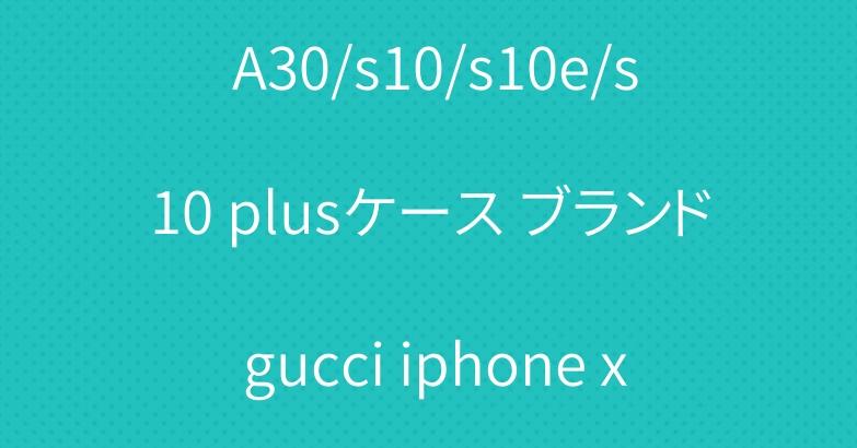 オシャレ グッチ galaxy A30/s10/s10e/s10 plusケース ブランド gucci iphone xs/xr/xs maxケース 自然風ジャケット