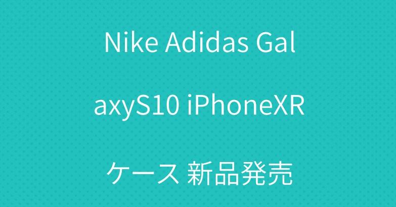 Nike Adidas GalaxyS10 iPhoneXRケース 新品発売