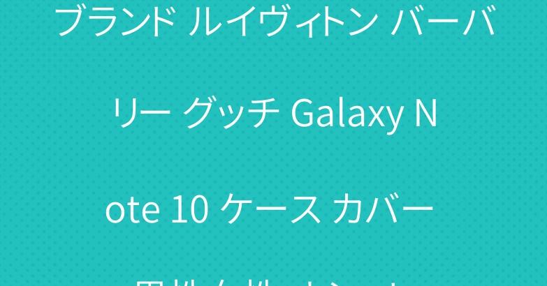 ブランド ルイヴィトン バーバリー グッチ Galaxy Note 10 ケース カバー 男性女性 オシャレ