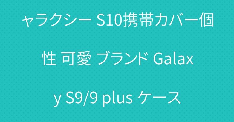 SUPREME GALAXY S10ケース シュプリーム ギャラクシー S10携帯カバー個性 可愛 ブランド Galaxy S9/9 plus ケースsupreme Galaxy s10/10e保護ケースお揃い