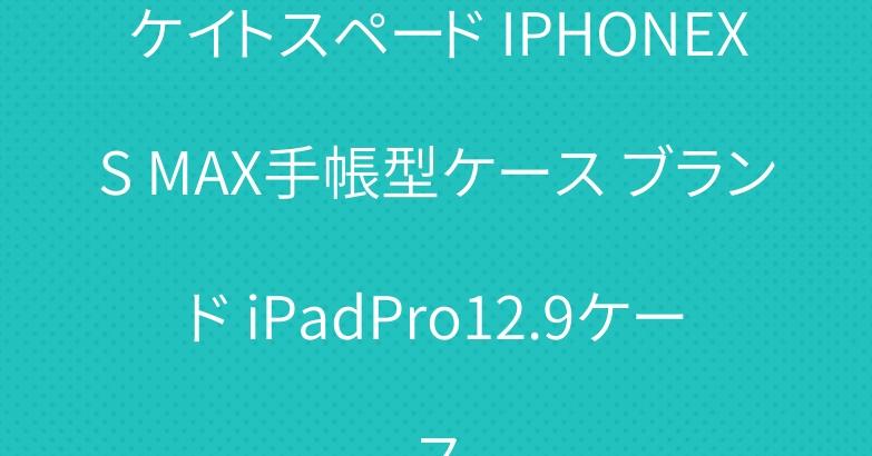 ケイトスペード IPHONEXS MAX手帳型ケース ブランド iPadPro12.9ケース