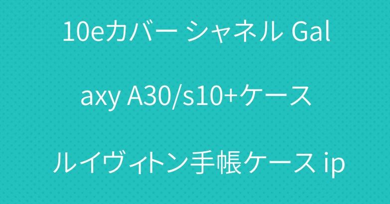 人気 galaxy s10/s10eカバー シャネル Galaxy A30/s10+ケース ルイヴィトン手帳ケース iphone xr/xs maxケース