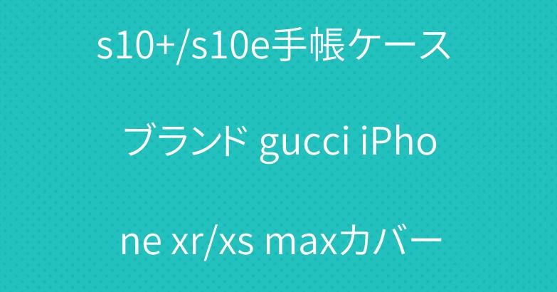 グッチ galaxy a30/s10+/s10e手帳ケース ブランド gucci iPhone xr/xs maxカバー 男女兼用 lv Air pods収納ケース